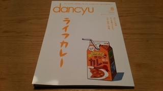 dancyu-1.JPG